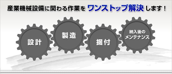 産業機械設備に関わる作業をワンストップで解決します